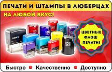 Печати Люберцы: hortip.ru