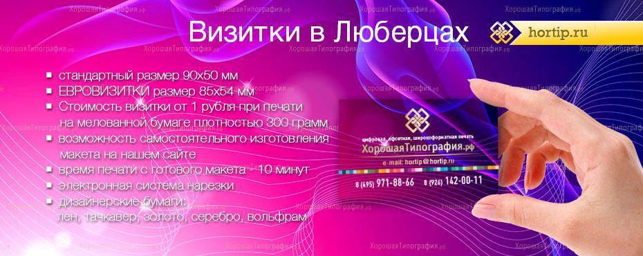 Визитки в Люберцах | hortip.ru