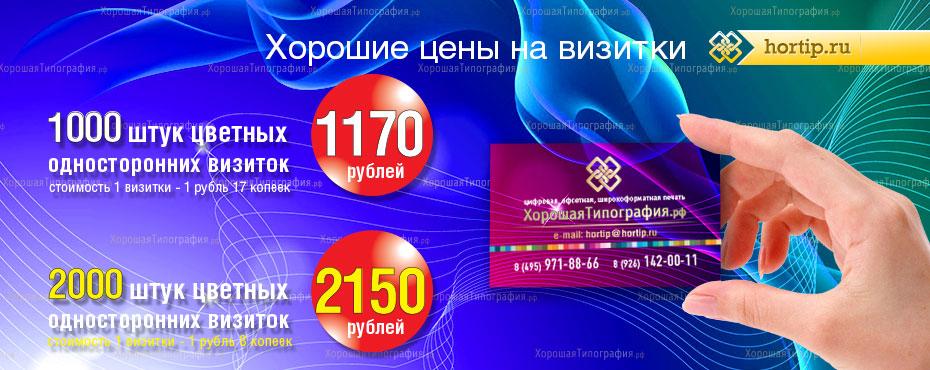 Хорошие цены на визитки в Люберцах | hortip.ru