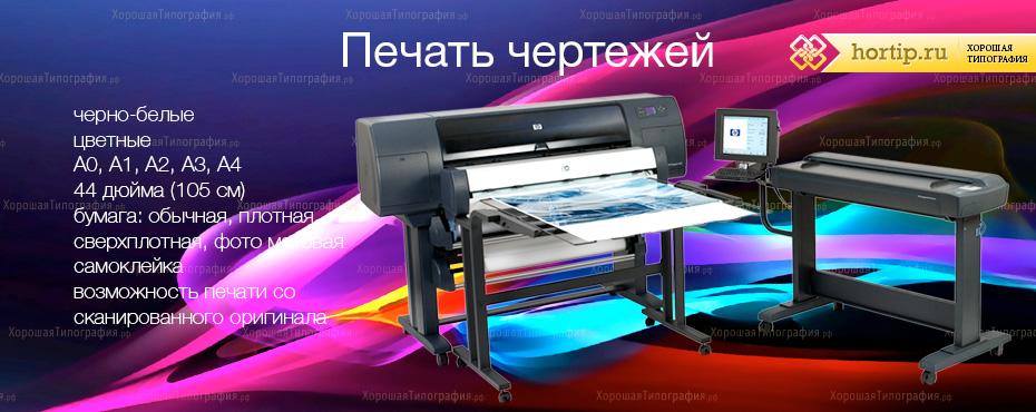 Печать чертежей в Люберцах | hortip.ru