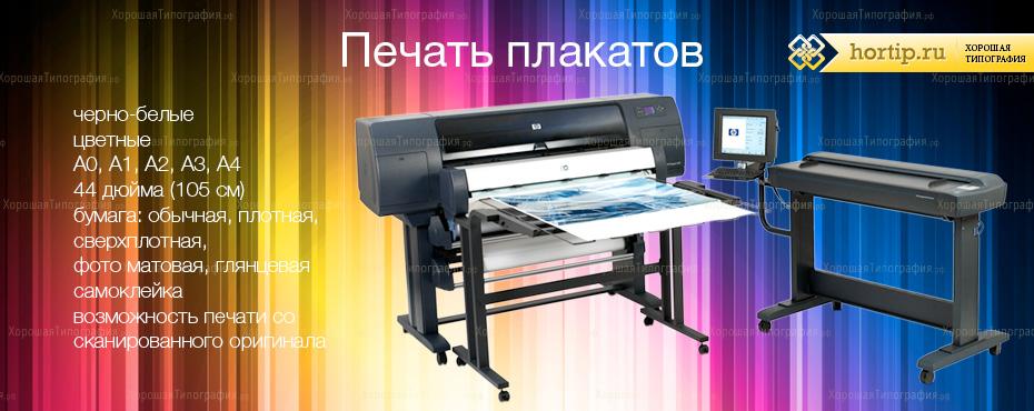 Печать плакатов в Люберцах | hortip.ru