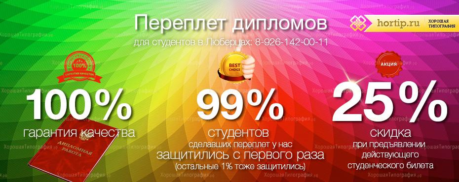 Переплет дипломов в Люберцах   hortip.ru   8-926-142-00-11