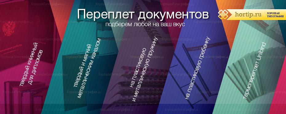 Переплет документов в Люберцах   hortip.ru