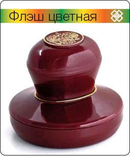 Многоцветные Флэш печати в Люберцах: http://hortip.ru/stamp/