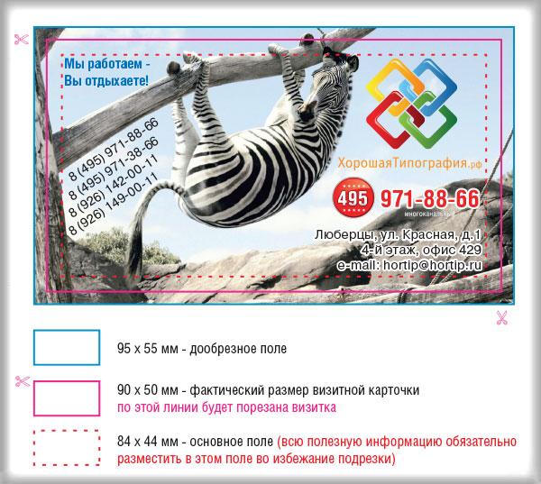 Требования к макетам визиток