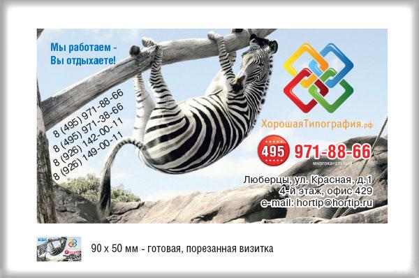 Стандартная визитка в готовом виде, 90×50 мм