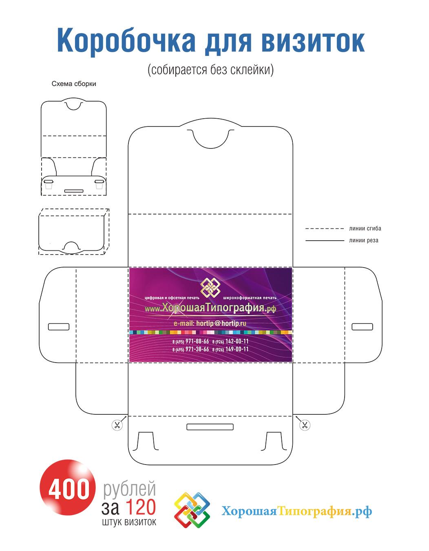 H шаблоны визиток для корела qо