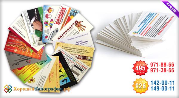 Самые качественные и дешевые визитки печатают в www.ХорошаяТипография.рф